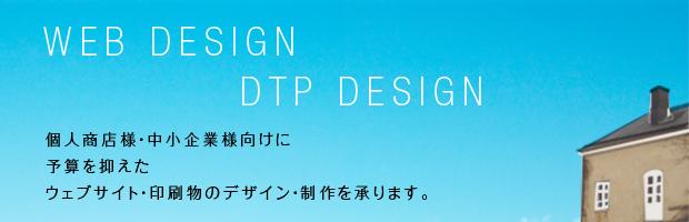 個人商店様・中小企業様向けに 予算を抑えた ウェブサイト・印刷物のデザイン・制作を承ります