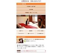 セントラルホテル岡山  (スマホサイト)