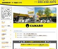 カマロ株式会社