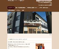 神楽宿 ゲストハウス『まつり』